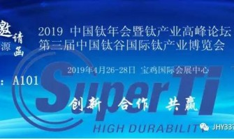 Welcome to meet us at 2019 CHINA TITANIUM EXPR