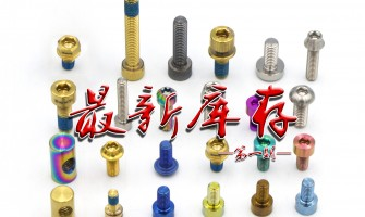 JHY Titanium Standard Parts, The Latest Inventory List Is Coming!